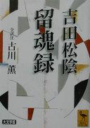 吉田松陰・留魂録
