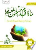 ماذا قدم المسلمون للعالم الجزء الثانى