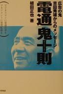 電通「鬼十則」 -- 広告の鬼・吉田秀雄からのメッセージ