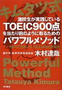 キムタツ式灘校生が実践しているTOEIC900点を当たり前のように取るためのパワフルメソッド