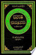 الحسين نَسَبُهُ ونسله - الجزء الأول