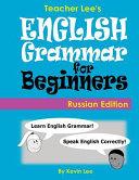 Teacher Lee s English Grammar for Beginners  Russian Edition