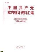 Zhongguo gong chan dang dang nei tong ji zi liao hui bian   Zhongguo gongchandang dangnei tongji ziliao huibian  1921 2000