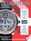 Журнал Revolution No39, март-апрель 2015