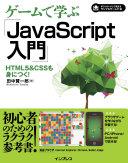 Javascript Html5 Css