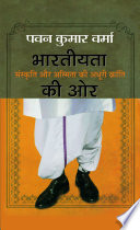 Bharatiyata Ki Ore