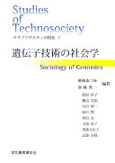 テクノソサエティの現在 1 遺伝子技術の社会学