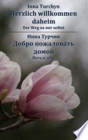 Herzlich Willkommen Daheim Zweisprachige Ausgabe Deutsch Russisch