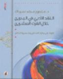 النقد الأدبيّ في البحرين خلال القرن العشرين