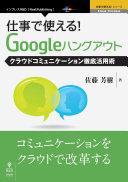 仕事で使える!Googleハングアウト クラウドコミュニケーション徹底活用術