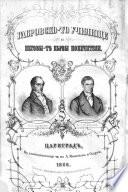 Габровско-то училище и неговы-тѣ първи попечители