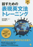 話すための表現英文法トレーニング