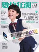 數位狂潮DigiTrend 11.12月號/2015 第34期