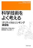 科学技術をよく考える -- クリティカルシンキング練習帳