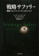 戦略サファリ
