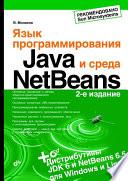 Java Netbeans 2