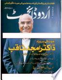 Urdu March 14