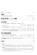 日本內科學會雜誌