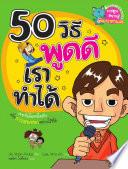 50  book