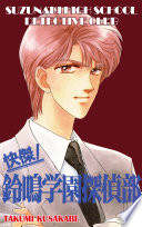 Suzunari High School Detective Club