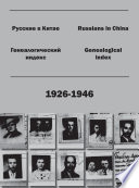 Russians in China. Genealogical index (1926-1946). (Russian Edition)