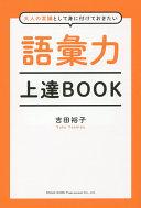 語彙力上達BOOK