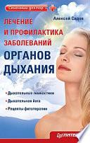Лечение и профилактика заболеваний органов дыхания