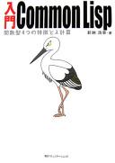 入門Common Lisp
