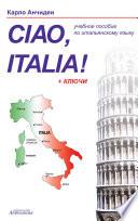 Привет, Италия! Ciao, Italia! Учебное пособие для начинающих и продолжающих изучение итальянского языка