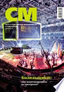 СМ: всё о спортивном менеджменте и маркетинге. Выпуск 3 (2019)