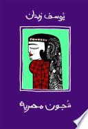 شجون مصرية
