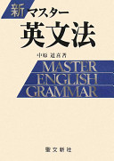 新マスター英文法
