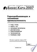 ГОРНОДОБЫВАЮЩАЯ И ТОПЛИВНАЯ ПРОМЫШЛЕННОСТЬ. Россия и другие страны СНГ (том 1)