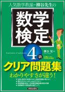 柳谷先生の数学検定4級クリア問題集