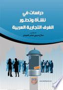 دراسات في نشأة وتطور الغرف التجارية العربية