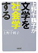 上野千鶴子が文学を社会学する