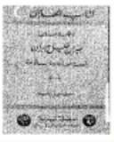 نابغة لبنان جبران خليل جبران -قصة حياته