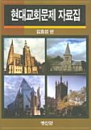 현대교회문제 자료집