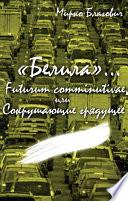 «Белила»... Книга третья: Futurum comminutivae, или Сокрушающие грядущее