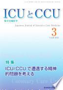 ICUとCCU Vol.36 No.3