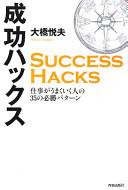 成功ハックス -- 仕事がうまくいく人の35の必勝パターン