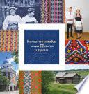 Коми-пермяки Перми: история и культура