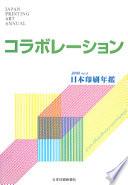 日本印刷年鑑