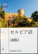 Glossika セルビア語 流暢 3 (電子書籍 + MP3)