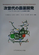次世代の農薬開発
