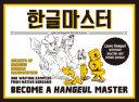Hangeul Master Book