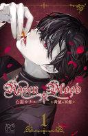 Rosen Blood~背徳の冥館~ 1