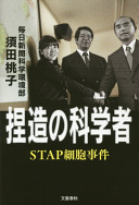 捏造の科学者 -- STAP細胞事件
