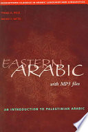 Eastern Arabic with MP3 Files