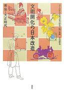 文明開化の日本改造